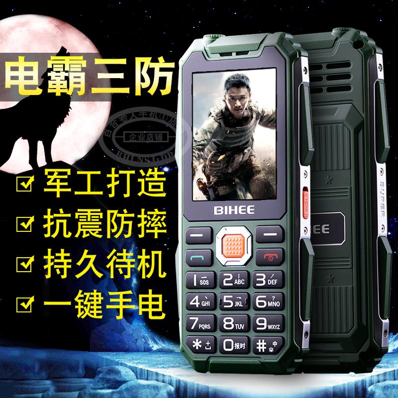 百合BIHEE I200三防电信移动联通双模双待老人机三网通老年人手机超长待机