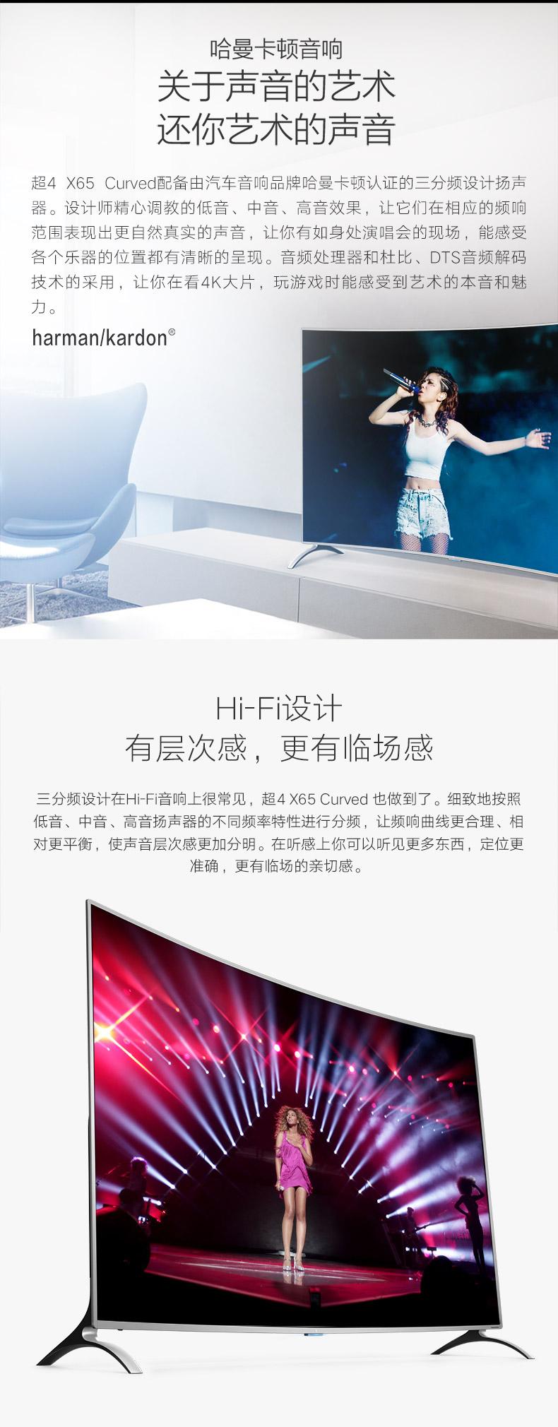 乐视TV 超4 X65 Curved65吋曲面智能4K液晶平板电视