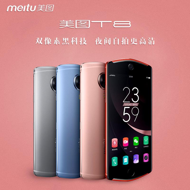 Meitu/美图 T8全网通4G自拍美颜手机