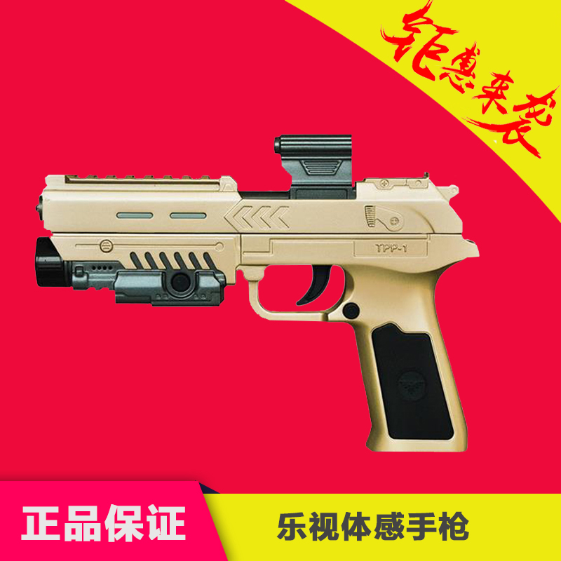 乐视体感枪超级电视玩具体感游戏枪 乐视超级电视全系列专用