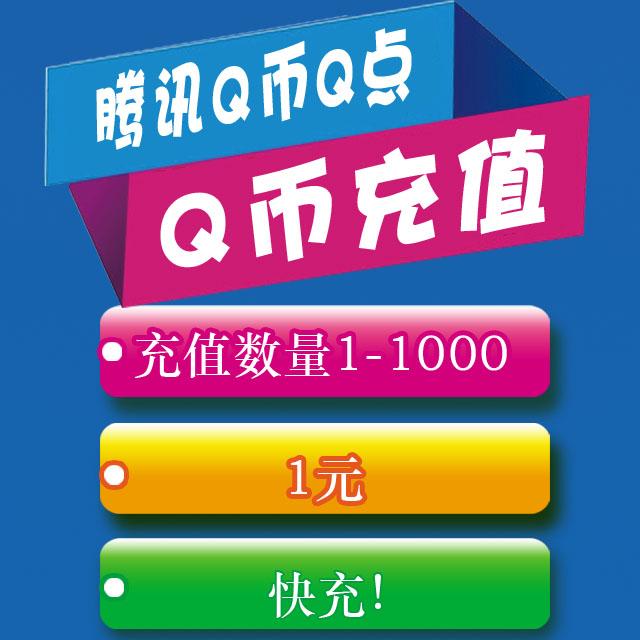 腾讯Q币Q点充值1元,充值数量1-1000