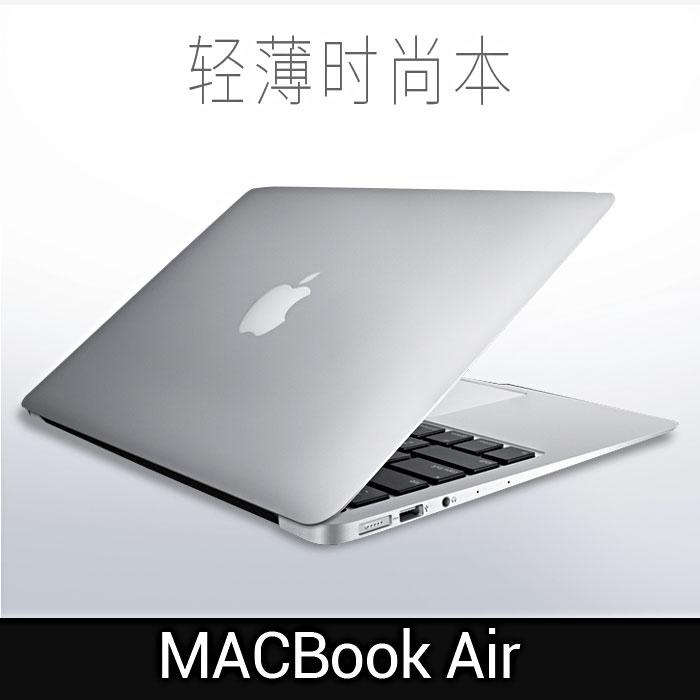 二手:Apple/苹果MacBookAir Pro 原装苹果笔记本电脑i5