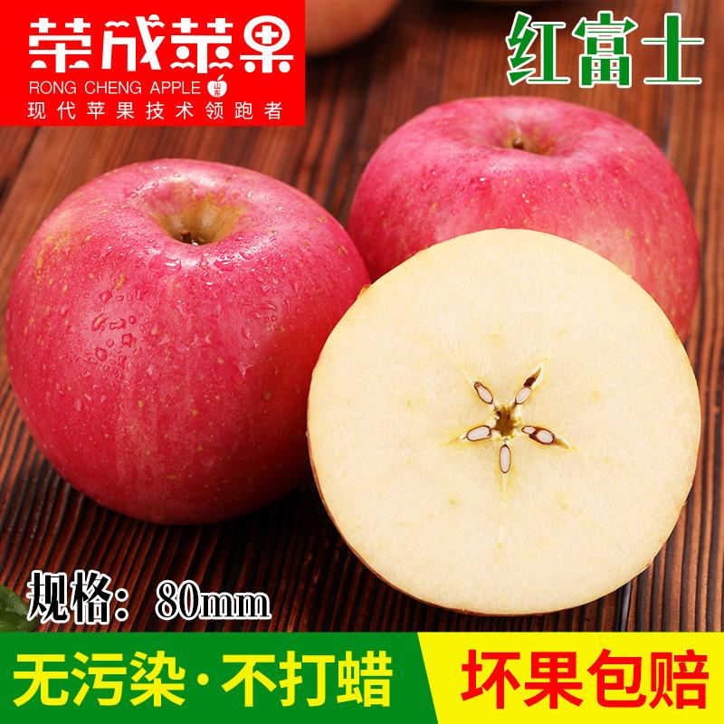 荣成红富士新鲜苹果红富士苹果80果 5斤装除偏远地区包邮