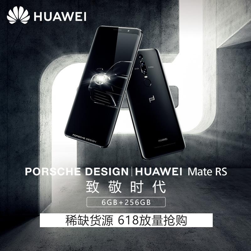 Huawei/华为 Mate RS 保时捷设计 手机