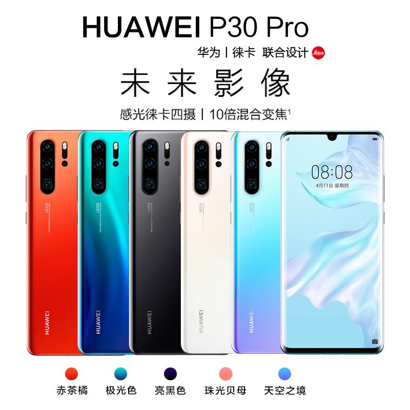 Huawei/华为P30 Pro曲面屏超感光徕卡四摄变焦双景录像980智能手机p30pro